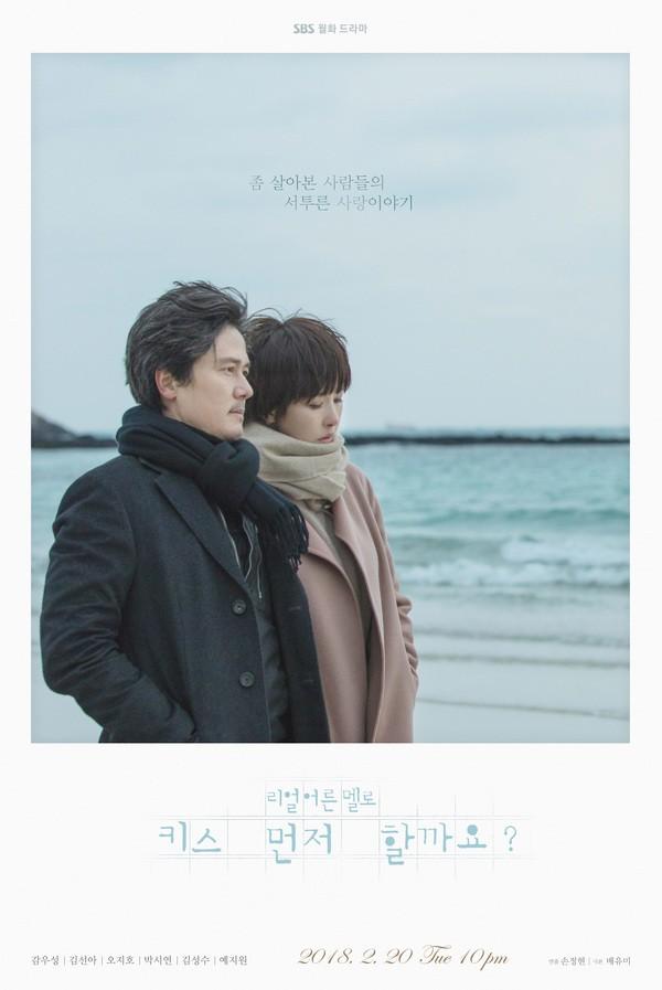 Should We Kiss First Drama Terbaru Kim Sun Ah 2018