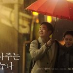 Baper Karena Drama Korea Something in The Rain