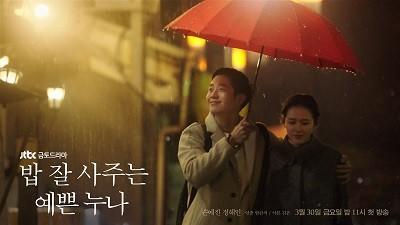 Baper Karena Drama Korea Something in The Rain
